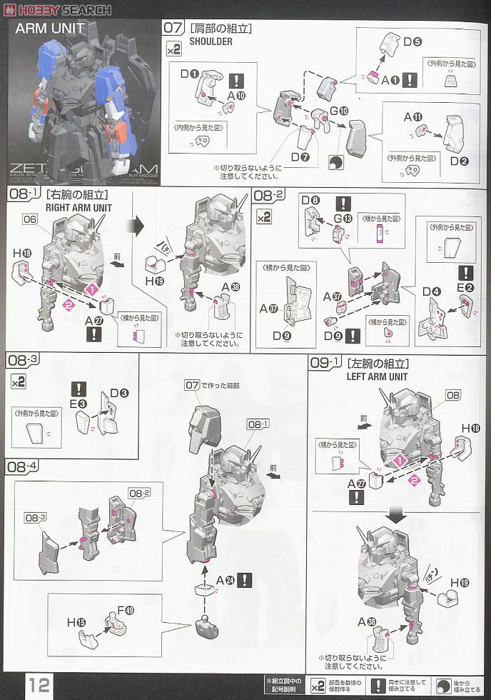 MSZ-006 Z Gundam (RG) (Gundam Model Kits) Assembly guide9