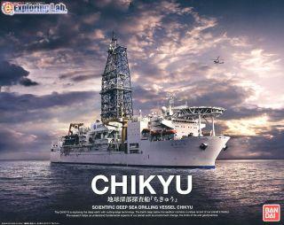 Riser Drilling Vessel [Chikyu] (Plastic model) - HobbySearch Military Model  Store