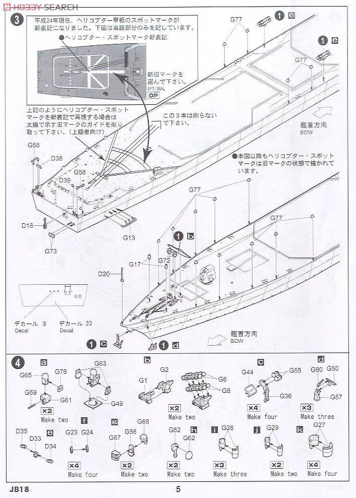 海上自衛隊 イージス護衛艦 DDG-177 あたご (新着艦標識デカール付) (プラモデル)