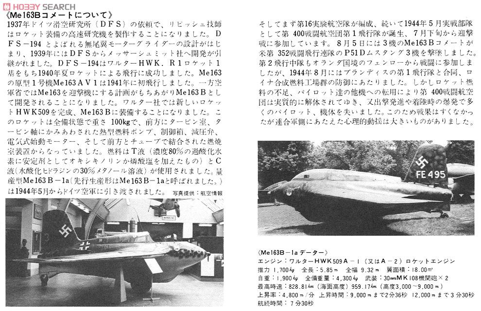 メッサーシュミット Me 163B コメート (プラモデル)