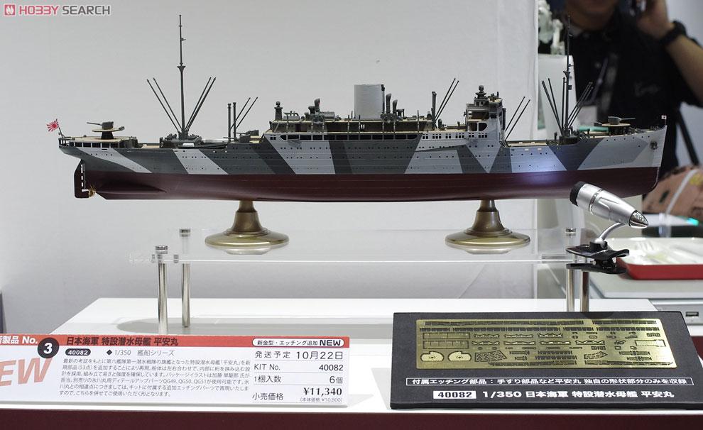 日本海軍 特設潜水母艦 平安丸
