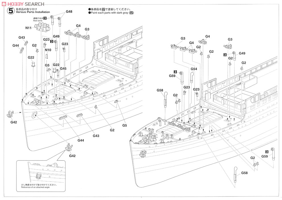 Ijn Submarine Depot Ship Heianmaru Plastic Model Assembly Guide5