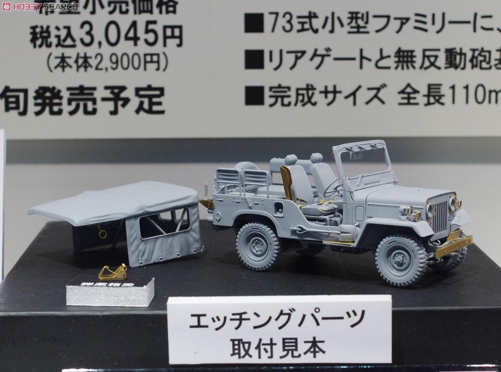 陸上自衛隊 73式小型トラック (無反動砲装備)  三菱自動車のライセンス生産によるジープです。