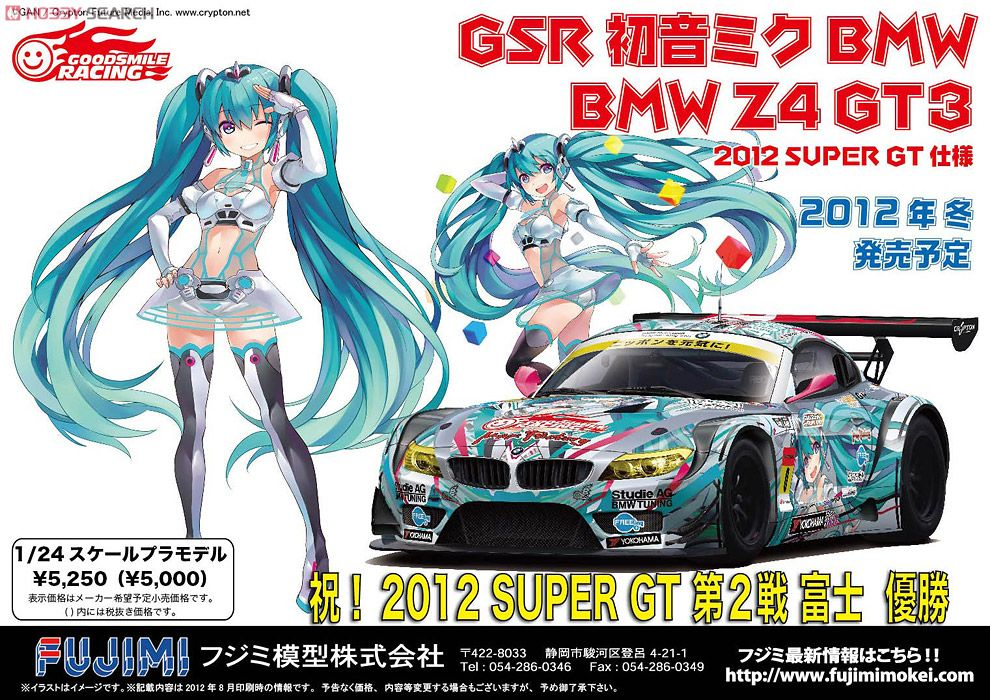 Good Smile Racing Hatsune Miku Bmw Bmw Z4 Gt3 2012 Super