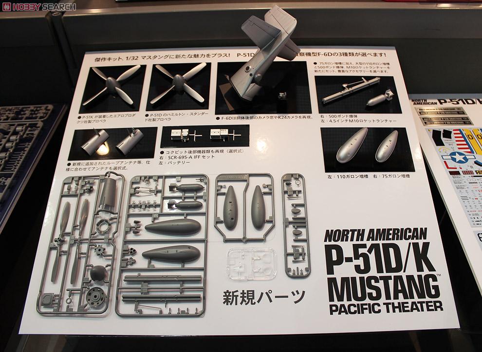 ノースアメリカン P-51D/K マスタング 太平洋戦線