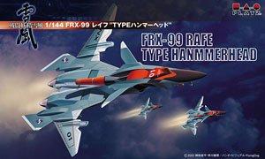 戦闘妖精雪風 FRX-99 レイフ `TYPEハンマーヘッド` (プラモデル)