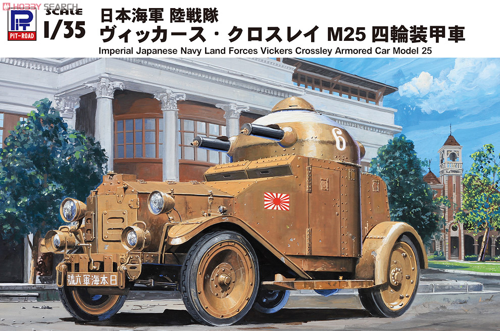 [close] IJN Landing Force Vickers Crosley M25 Four-wheeled Armored Car (Plastic model) Item picture6