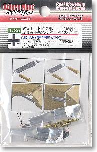 1/35 IV号戦車系 フェンダースプリングSet (1輌分) (プラモデル)
