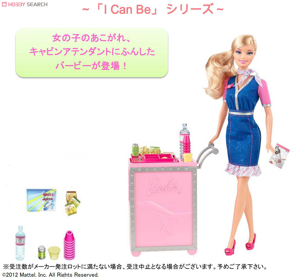 Barbie I Can Be Flight Attendant (Fashion Doll) Item picture1