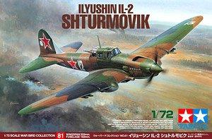 イリューシン IL-2 シュトルモビク (プラモデル) - ホビーサーチ ...