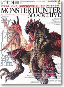 Separate Volume Replicant MONSTER HUNTER 3D ARCHIVE (Hobby Magazine)