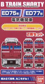 Bトレインショーティー ED75/ED77形電気機関車 (2両セット)