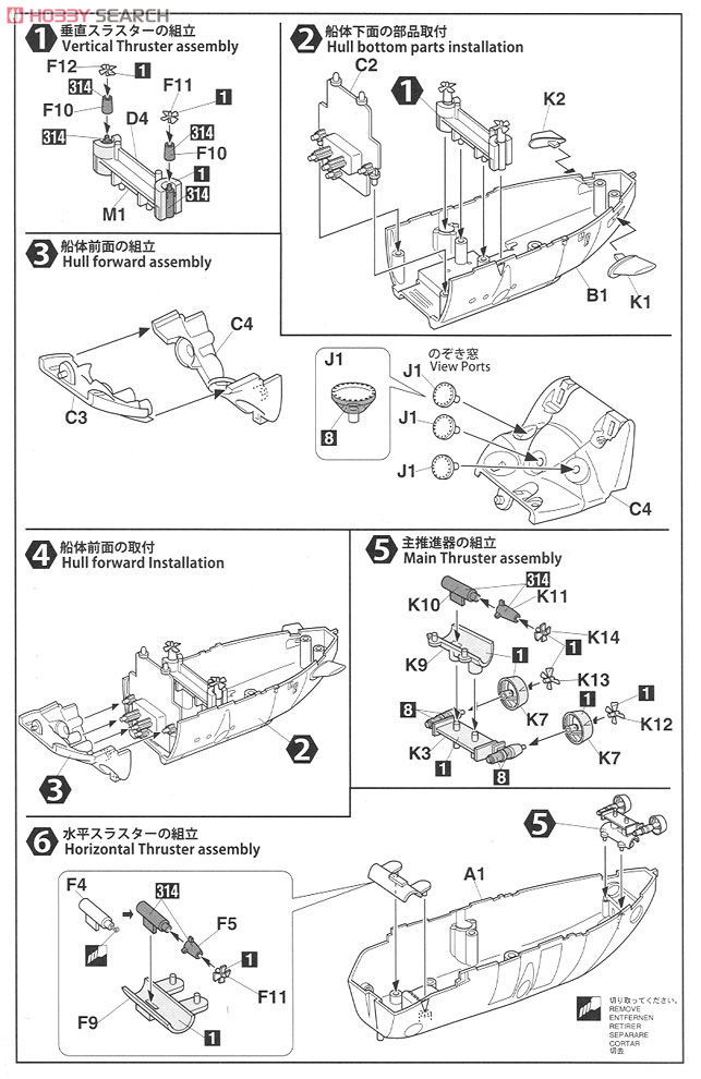 Shinkai 6500 (Propulsor Remodeling Type 2012) (Plastic model) Assembly guide1