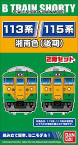 Bトレインショーティー 113系/115系・湘南色 (後期) (2両セット)