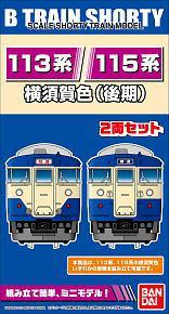 Bトレインショーティー 113系/115系・横須賀色 (後期) (2両セット)