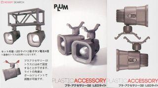 Blue Plastic Model Kit from Japan Plum Plastic Accessory 02 LED Light