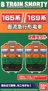 Bトレインショーティー 165系/169系 直流急行形電車 (国鉄急行色) (2両セット)