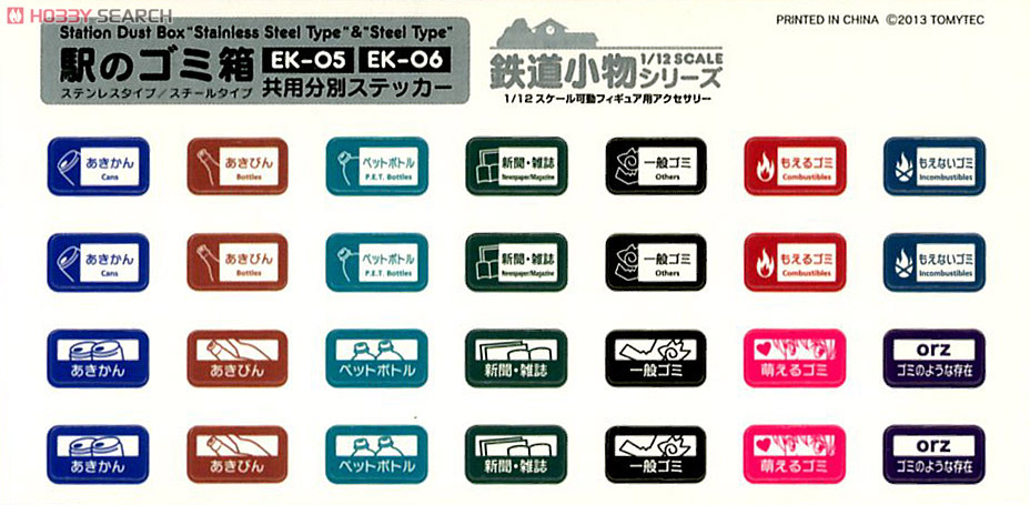 (1/12) EK-05 Trash can of the station (Stainless Color) (Model Train) Contents2