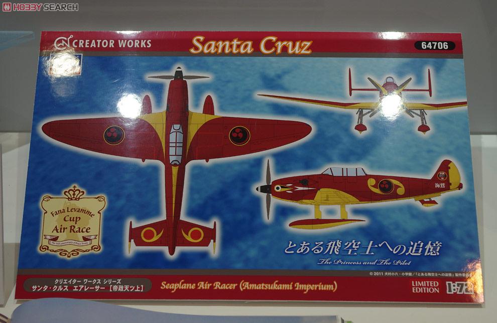 `とある飛空士への追憶` サンタ・クルス [エアレーサー](仮)