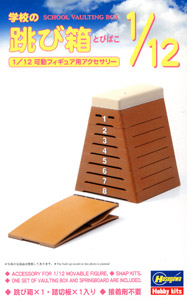 1/12 Vaulting Box of School (Plastic model)