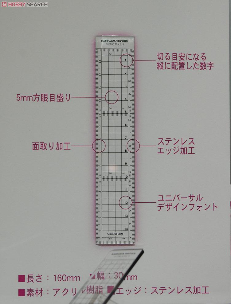 カッティングスケール (15cm)