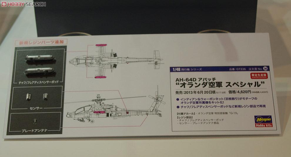 AH-64D アパッチ `オランダ空軍スペシャル`