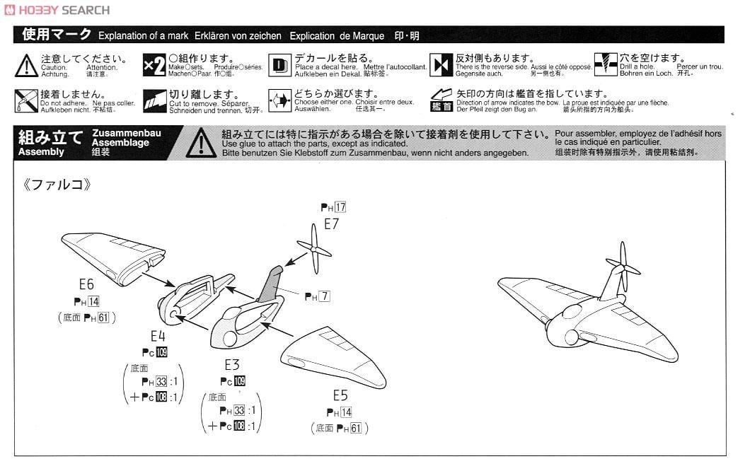 Future Boy Conan Gigant (Plastic model) Assembly guide1