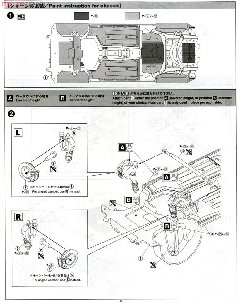 TOYOTA 86 `12 w/Engine (Model Car) Assembly guide1