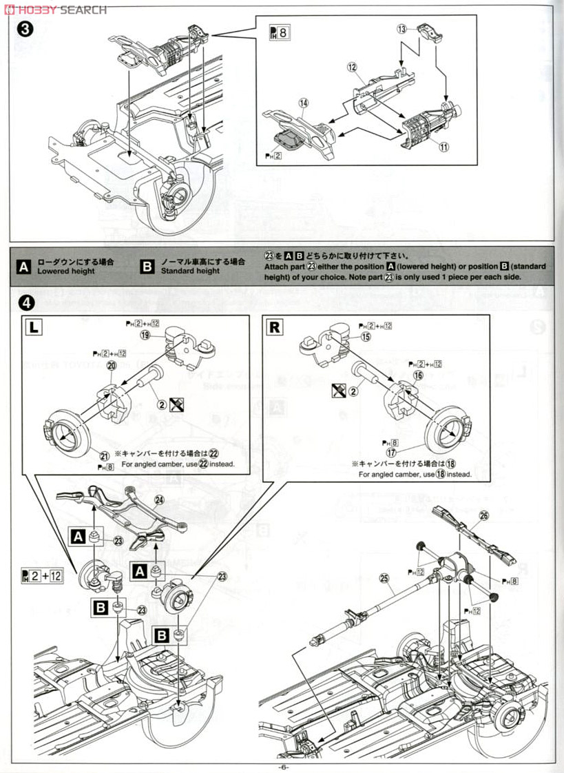 TOYOTA 86 `12 w/Engine (Model Car) Assembly guide2