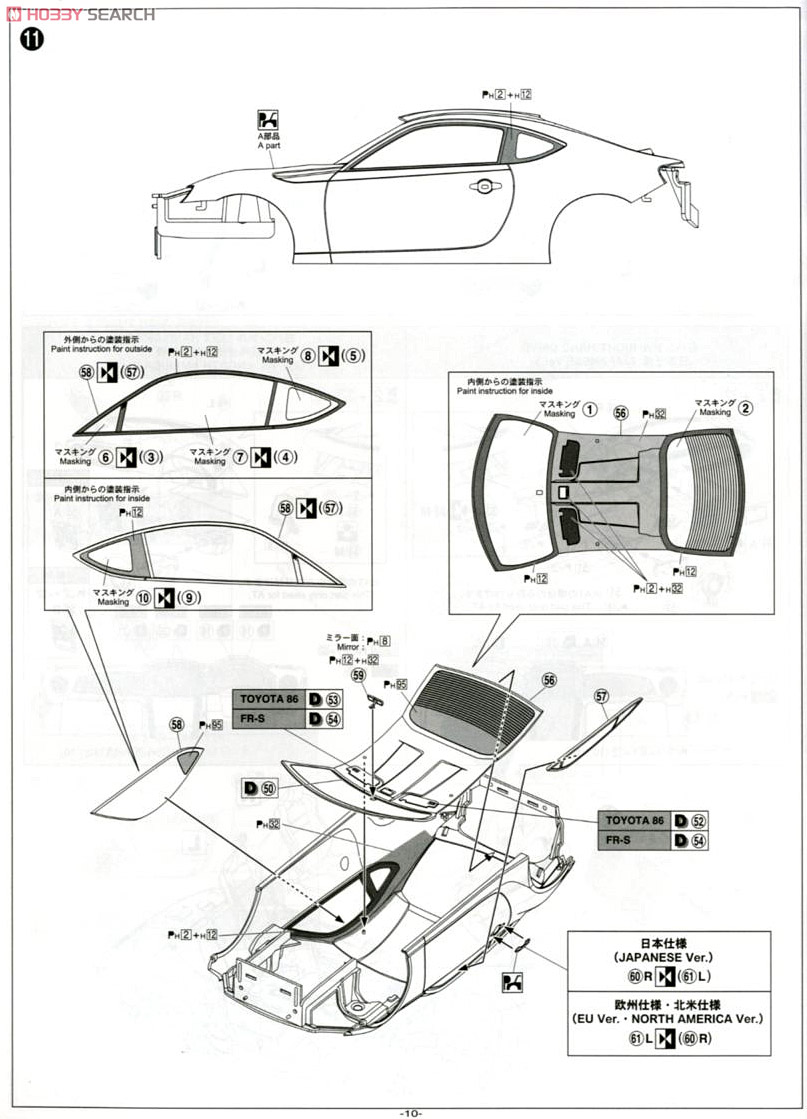 TOYOTA 86 `12 w/Engine (Model Car) Assembly guide6