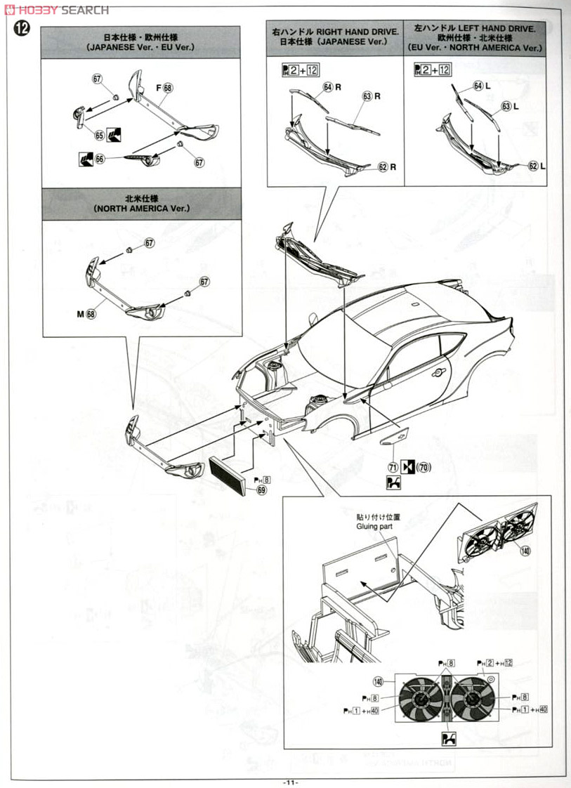 TOYOTA 86 `12 w/Engine (Model Car) Assembly guide7
