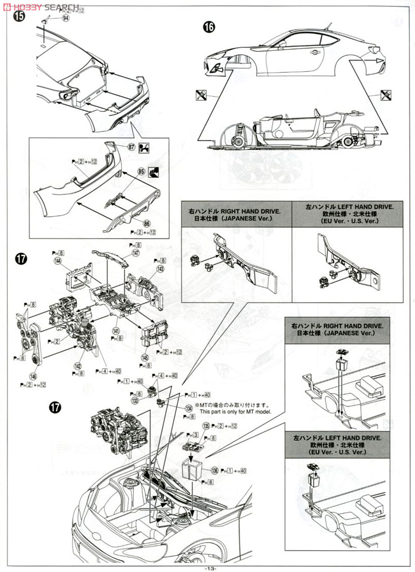 TOYOTA 86 `12 w/Engine (Model Car) Assembly guide9