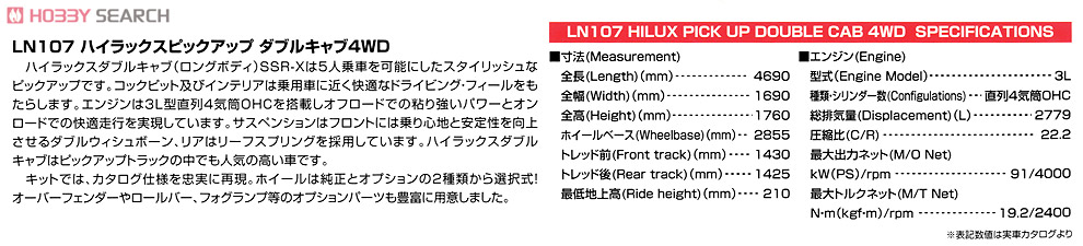 LN107 Hilux Pickup Double Cab 4WD (Model Car) About item1