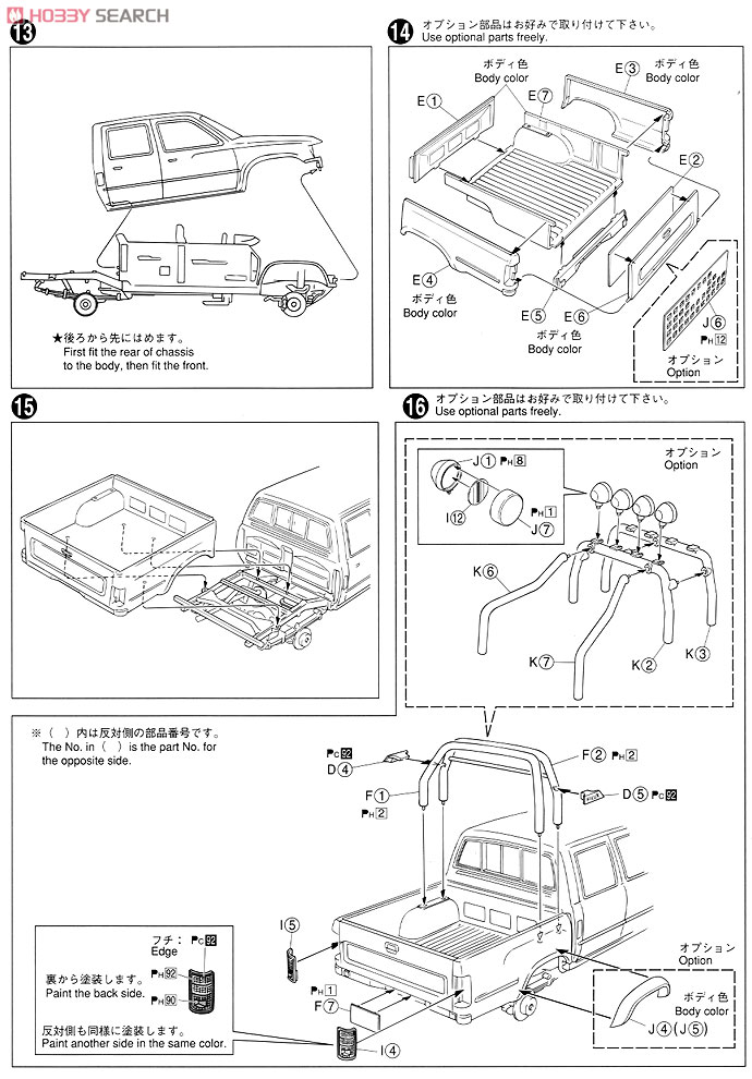 LN107 Hilux Pickup Double Cab 4WD (Model Car) Assembly guide4