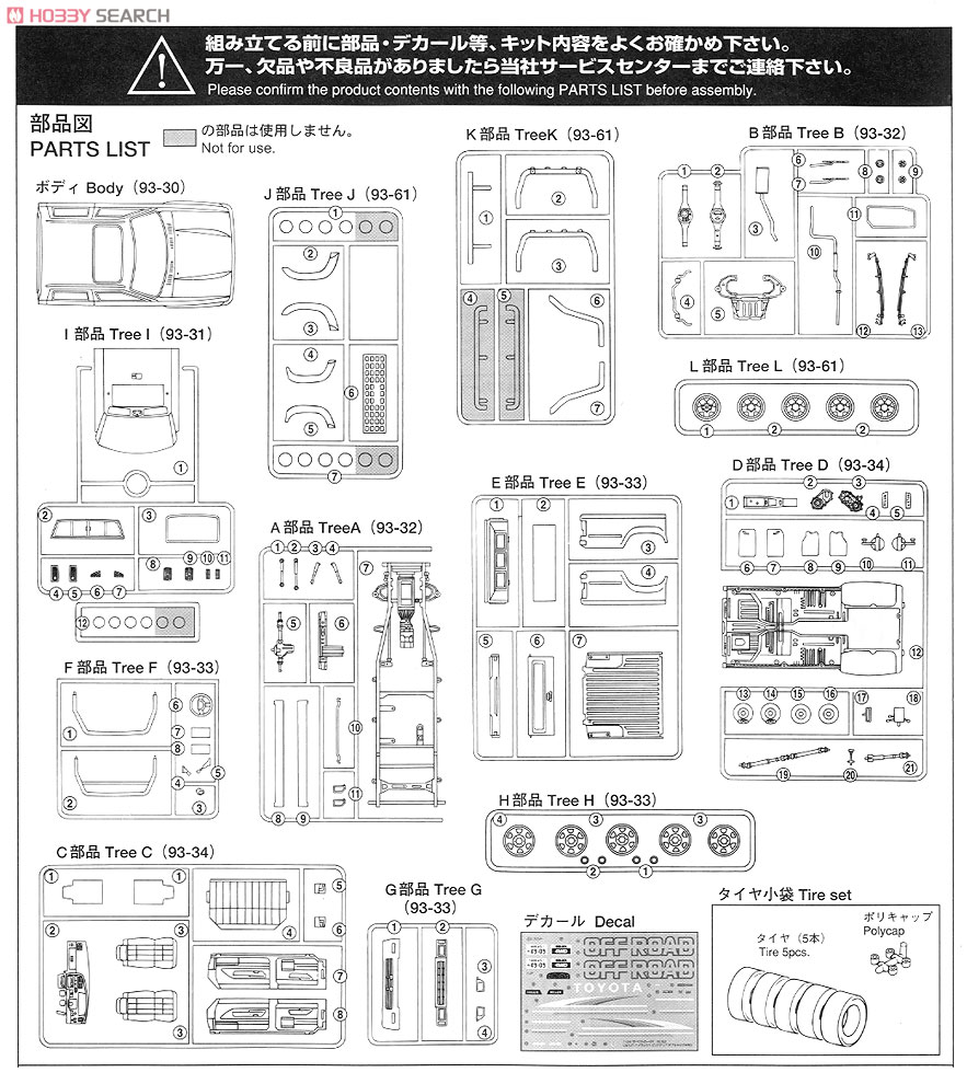 LN107 Hilux Pickup Double Cab 4WD (Model Car) Assembly guide6