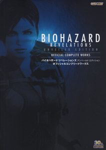 Biohazard Revelations Unveiled Edition Official Complete Works (Art Book)