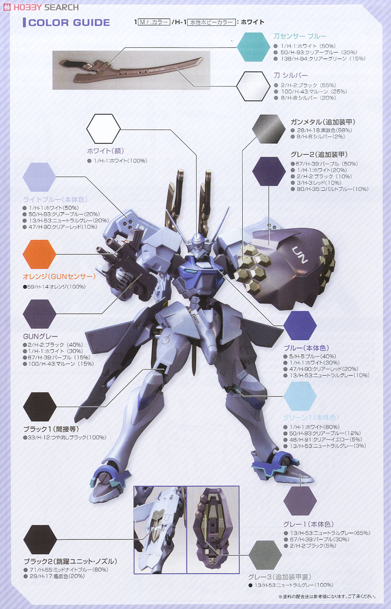 1/144 Shiranui Avant-garde assault/Specifications vanguard assault (Plastic model) Color1
