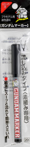 GM-302P GUNDAM MARKER Slushing Sumi-ire Pen (Gray) (Paint)