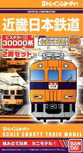 Bトレインショーティー 近畿日本鉄道 30000系 ビスタカーIII (2両セット)