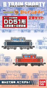 Bトレインショーティー ディーゼル機関車 DD51形 A更新車(青色) + B更新車(赤色) (2両セット)
