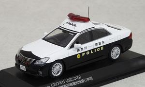 トヨタ クラウン (GRS200) 2011 神奈川県警察所轄署地域警ら車両 (ミニカー)