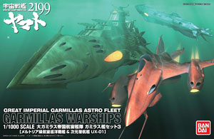 Garmillas Set 3 [Meltria Class Space Battle Cruiser & Dimensional Submarine UX-01] (1/1000) (Plastic model)