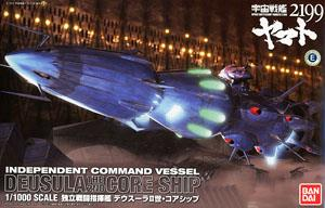 Independent Command Vessel Deusula the 2nd Core Ship (1/1000) (Plastic model)
