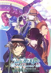Uta no Prince-sama All Star Official Fanbook (Art Book)