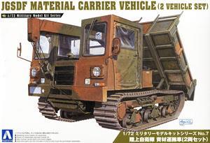 陸上自衛隊 資材運搬車 (2両セット) (プラモデル)