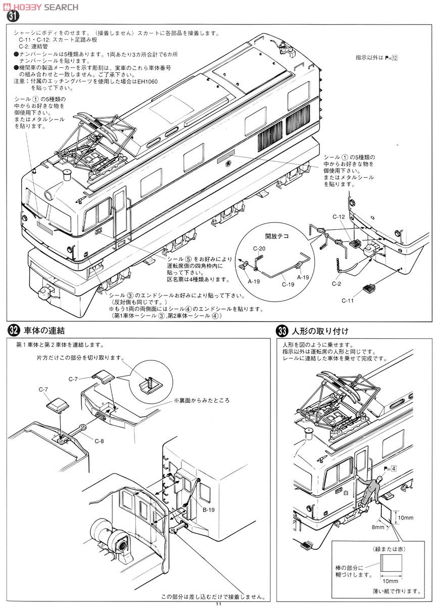 electric lo otive diagram parts best wiring library Lionel Trains electric lo otive eh10 w etching parts plastic model assembly guide9
