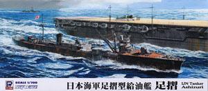 日本海軍 給油艦 足摺型 (プラモデル)