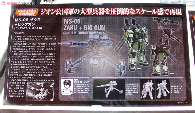 量産型ザク+ビッグガン (ガンダムサンダーボルト版) (HG)