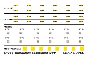 Format Number Service Marking For Seibu Series New 2000 Late