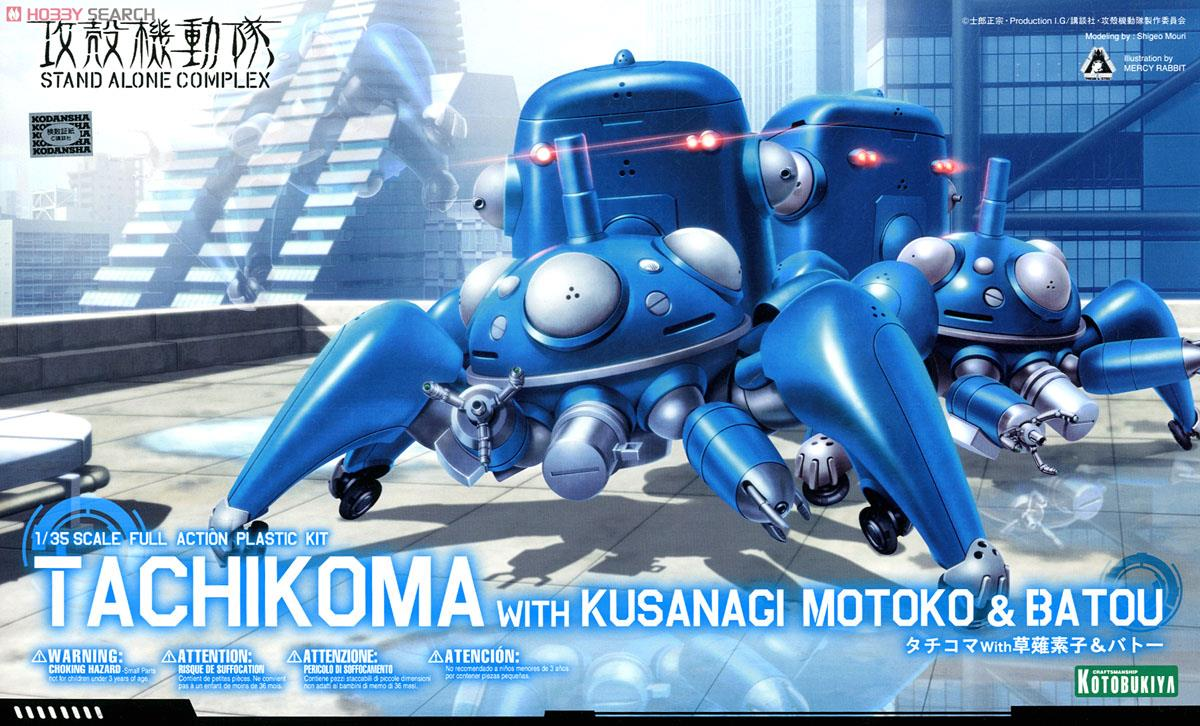 [close] Tachikoma with Kusanagi Motoko & Bato (Plastic model) Package1